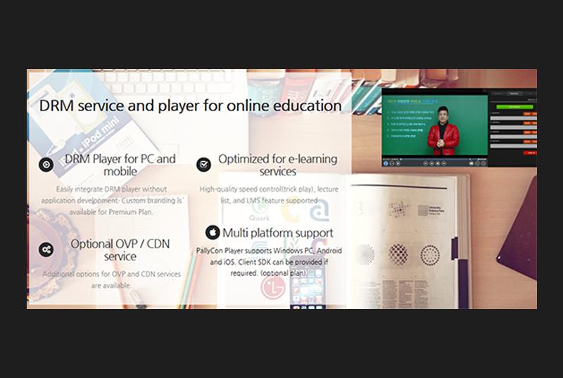 온라인 교육을 위한 DRM 서비스와 플레이어