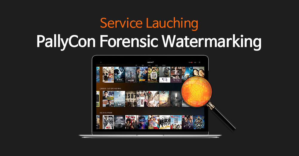 Service Launching - PallyCon Forensic Watermarking