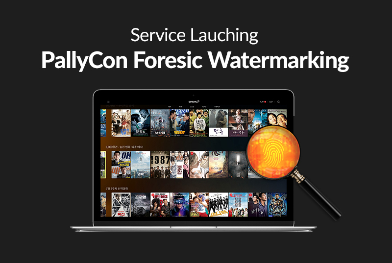 PallyCon Forensic Watermarking Service has been launched.