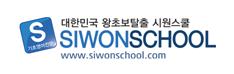 Siwonschool logo