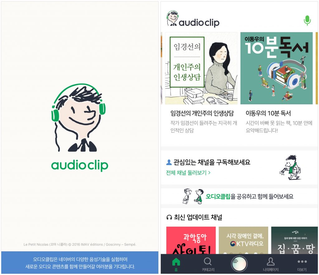 Case of Audio content market : NAVER Audioclip