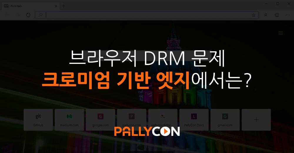 크로미엄 기반 엣지는 브라우저 DRM 문제를 해결할 수 있을까?